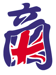 British Chamber of Commerce in China | Beijing