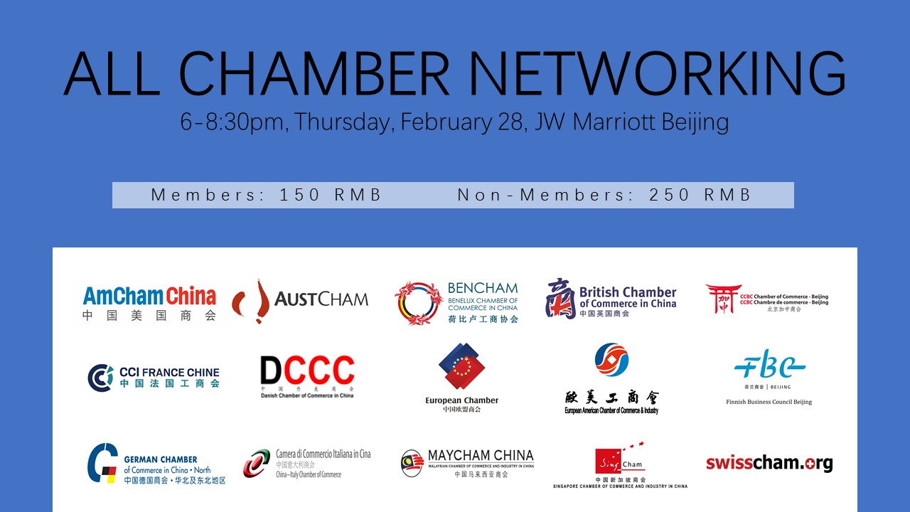 All Chamber Networking at JW Marriott Beijing