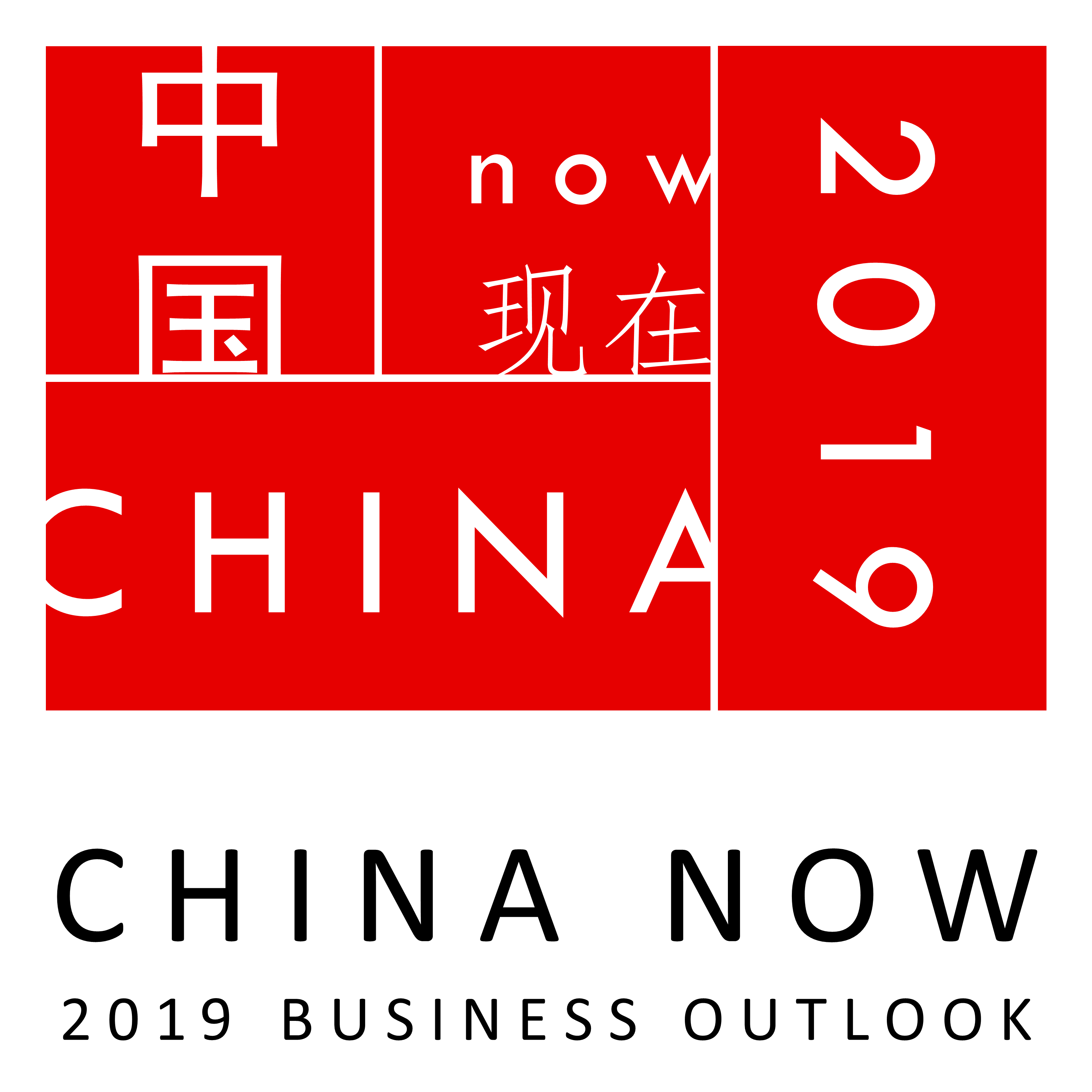 CHINA NOW: 2019 Business Outlook