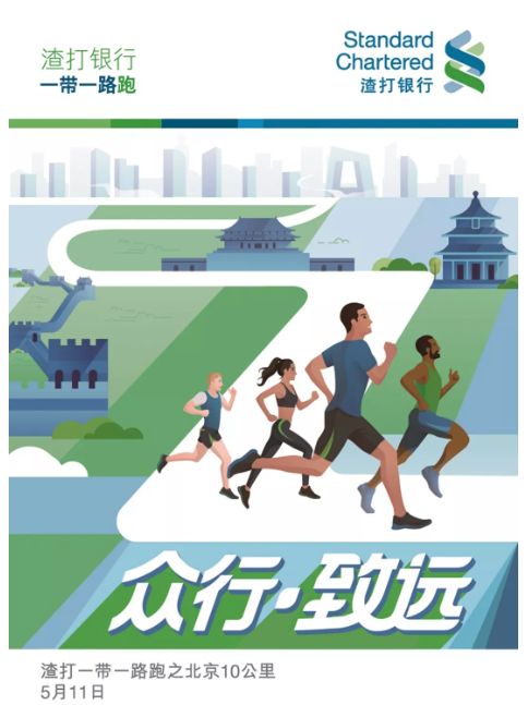 Standard Chartered Belt and Road Relay – 2019 Beijing 10km Run