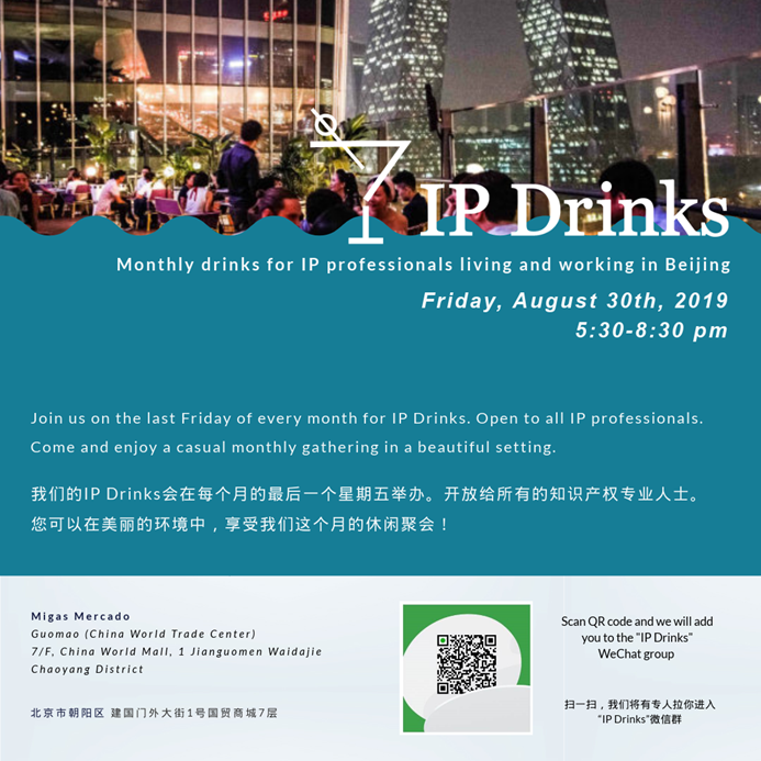 IP Drinks – monthly drinks for IP professionals living and working in China