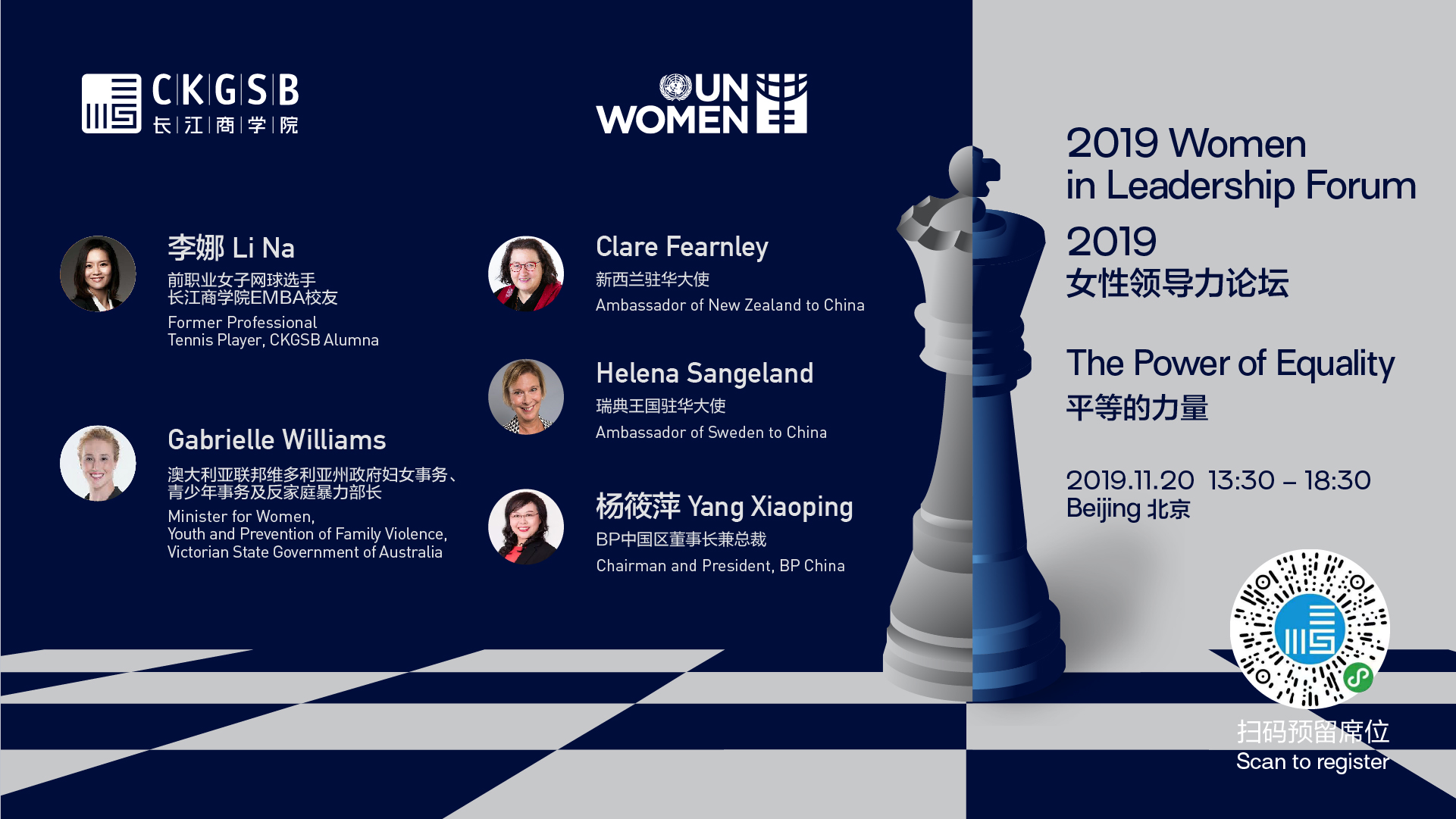 2019 Women in Leadership Forum – The Power of Equality 2019 女性领导力论坛 – 平等的力量