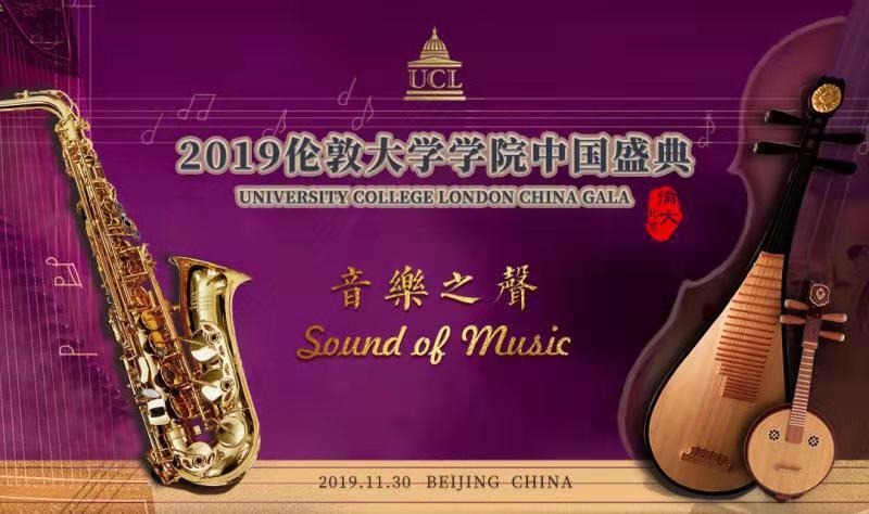 """""""音乐之声""""年度盛典 Annual Gala """"Sound of Music"""""""